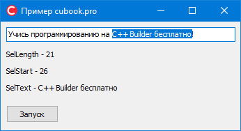 Пример Edit сAutoSelect