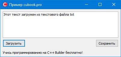 Пример загрузки текста из файла