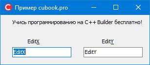 FocusControl компонента текстовой метки Label