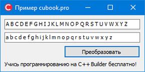 Пример преобразования в строчные буквы