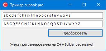 Пример преобразования в прописные буквы