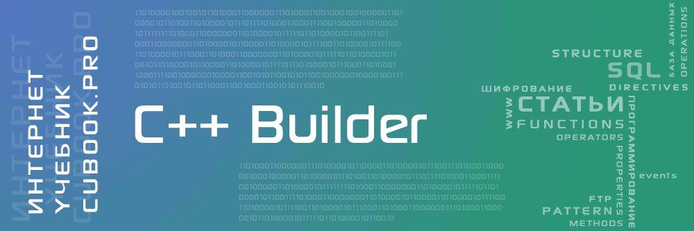 Возможности C++ Builder