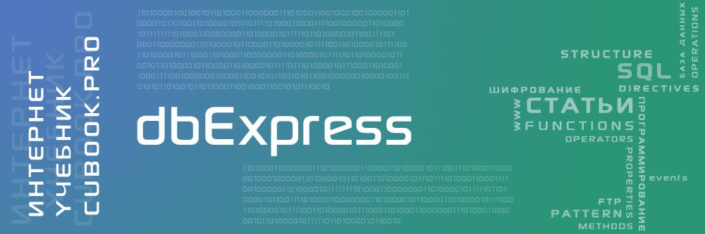 Технология dbExpress в С++ Builder