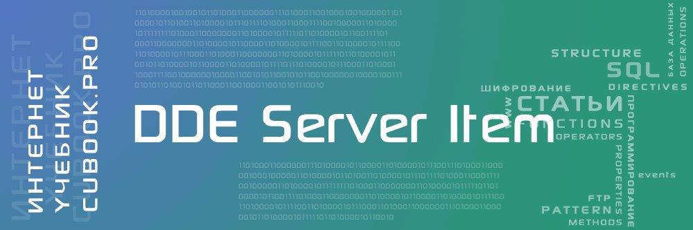 Постоянное отслеживание информации на сервере