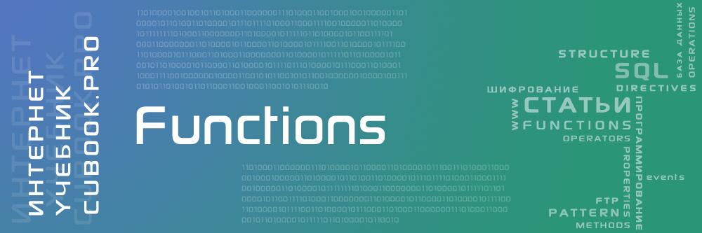 Шаблоны функций – создание и применение