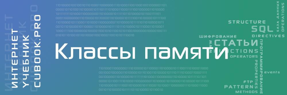 Классы памяти в C++ Builder