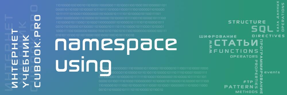 Определение доступа с помощью объявлений namespace и using